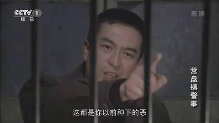 营盘镇警事03