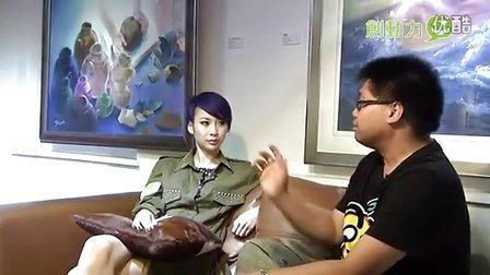 創動力媒體節目《子程扮熟》專訪 莊思敏 第三節2011.10.19
