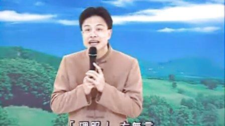 弟子规 蔡礼旭讲解 38