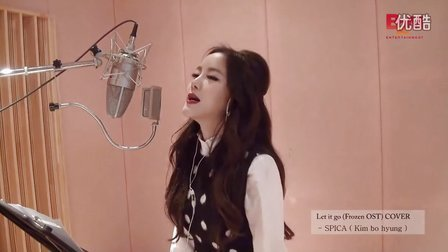 Spica 金寶亨 - Let it go (cover)