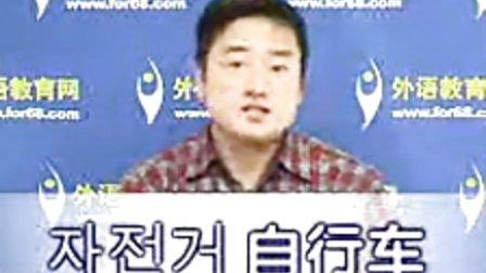 外语教育网实用韩语