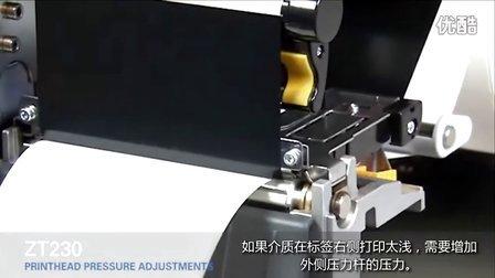 ZT230 调节打印头压力(中文字幕)