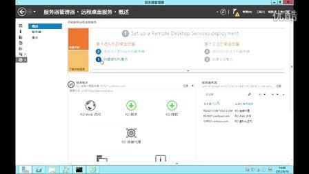 Windows Server 2012 核心功能演示:快速部署VDI