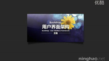 00-00-Bootstrap 用户界面与交互架构