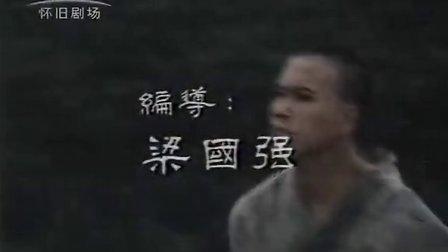 太极张三丰.1980.EP10.TVRip.x264.AAC米雪经典