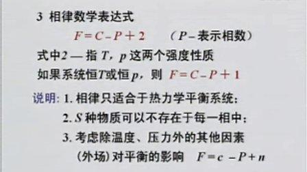 物理化学-天津大学6-1[www.aixueren.com]