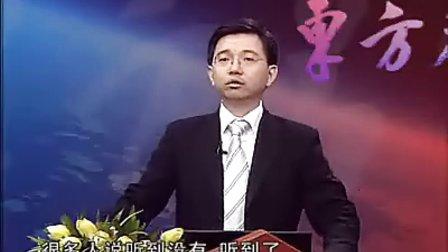 东方名家   智取客户03 刘昆