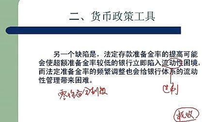 上海交通大学金融学导论24