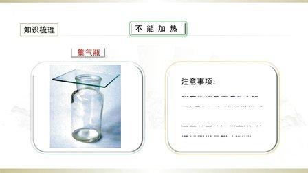 1.常见仪器的特点和用途