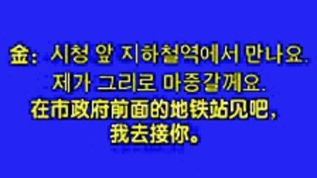 外语教育网初级韩语口语
