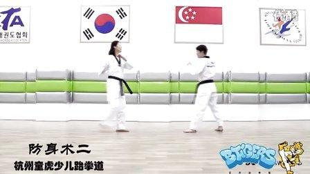 实用防身术2-杭州童虎少儿跆拳道