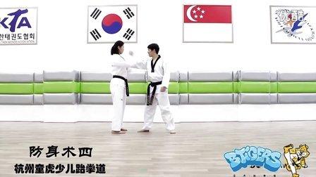 实用防身术4-杭州童虎少儿跆拳道