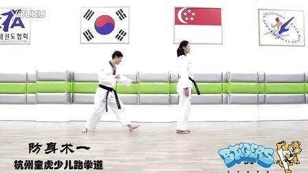 实用防身术1-杭州童虎少儿跆拳道