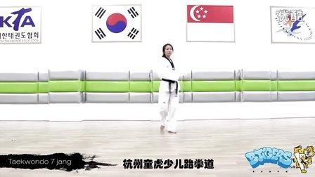 品势太极七章-杭州童虎少儿跆拳道