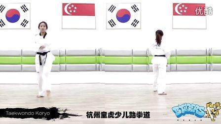跆拳道品势高丽-杭州童虎少儿跆拳道