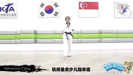 品势太极四章-杭州童虎少儿跆拳道