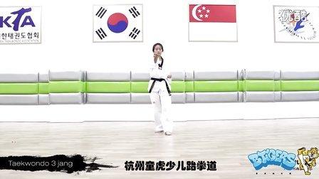 品势太极三章-杭州童虎少儿跆拳道