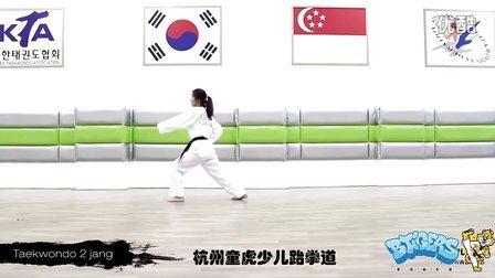 品势太极二章-杭州童虎少儿跆拳道