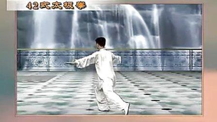 42式杨氏太极拳.
