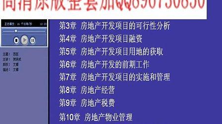 武汉理工大学 房地产开发与经营 44讲 全套视频教程下载加QQ896730850