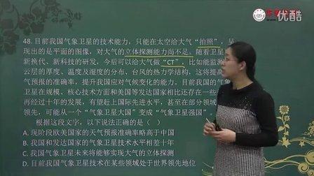 文渊考试论坛 2013国家公务员考试 真题班 言语 逻辑