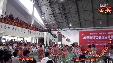 2012余姚市妇女健身成果大赛   凤山街道 凤舞蹁跹