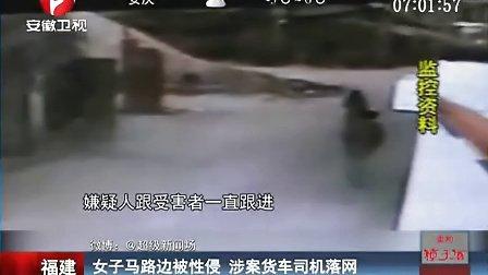 男子跟踪性侵独行女 按倒在地后强行拖走 -20140214