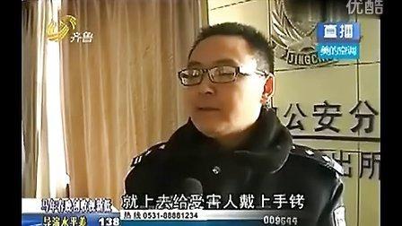 """山东90后女孩校园内被""""警察""""拷走 带至宾馆轮奸 - 20140213"""