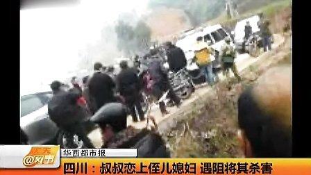 叔叔恋上侄儿媳妇 遇阻将其杀害 - 热点播报-20140213
