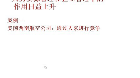东南大学 人力资源管理 48讲 视频教程下载加QQ896730850
