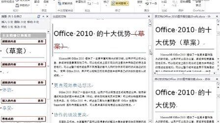 比较并合并 Word 2010 文档