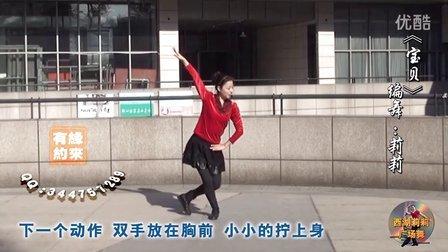 西湖莉莉广场舞-《宝贝》(含正反面分解及正反面同步示范)-