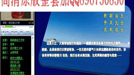武汉理工大学 船舶建造工艺学 38讲 全套视频教程下载加QQ896730850