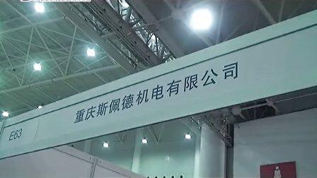 重庆斯佩德机电有限公司-工博网ieexpo.com