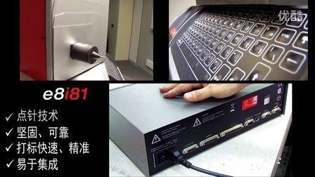 e8i81 电磁打标机