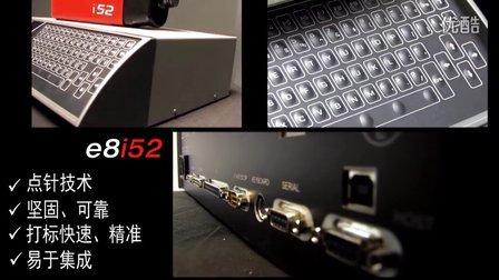 e8i52 集成打标机