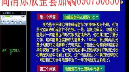 武汉理工大学 电磁场与电磁波 全52讲 全套视频教程下载加QQ896730850