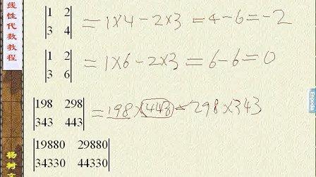 哈工大 线性代数新版 同济四版 45讲 整套联系Q896730850