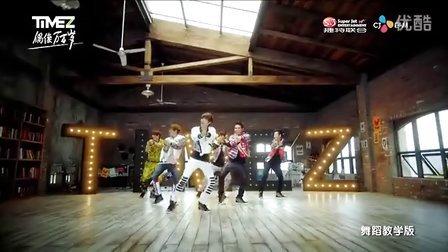 偶像万万岁 官方舞蹈教学版 上