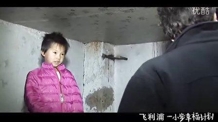 王彤——吉林前郭飞利浦希望小学——站外分享