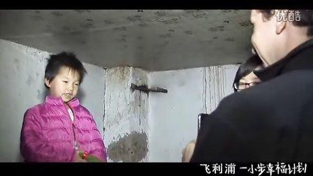 王彤——吉林前郭飞利浦希望小学——站内播放