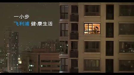 飞利浦2011广告30秒