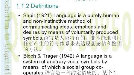 语言学概论视频教程 51讲 吉大