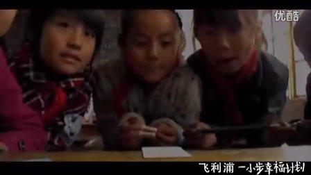 吉林省长岭县绿色照明飞利浦希望小学——站外分享