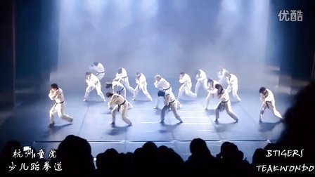 韩国虎队炫酷跆拳道舞表演-杭州童虎少儿跆拳道