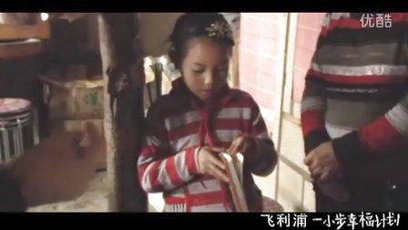 袁喆——吉林省长岭县绿色照明飞利浦希望小学——站内播放