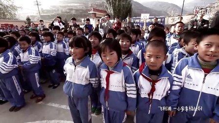 甘肃省飞利浦照明第二希望小学校园行