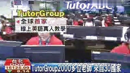 20140221_TVBS新聞台_TutorGroup專訪