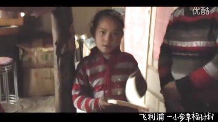 袁喆——吉林省长岭县绿色照明飞利浦希望小学——站外分享