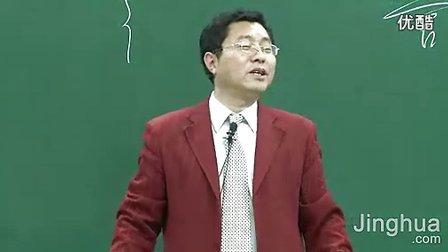 第2讲经济学常识(二)-1